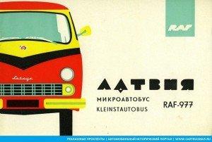 каталог модификаций РАФ-977 (источник www.cartruckbus.ru)