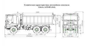 Каталог самосвалов Gloros-A3204D от «ЯРОВИТ МОТОРС»