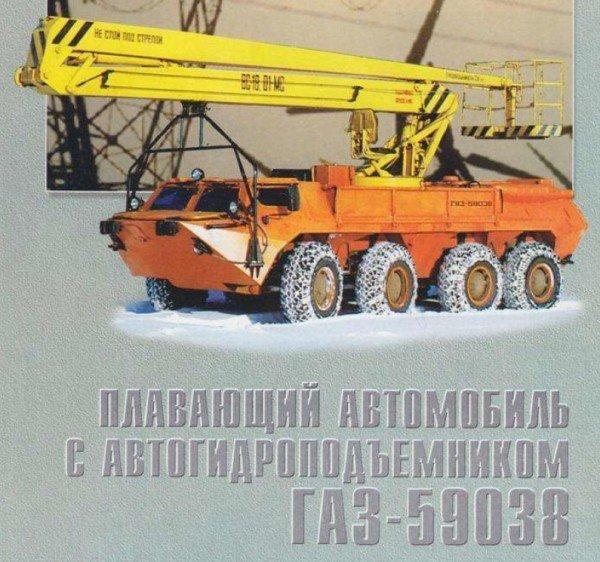 """Брошюра """"ГАЗ-59038"""" (источник www.cartruckbus.ru)"""