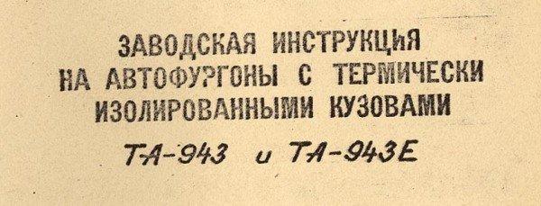 заводская инструкция к фургонам ТА-943 и ТА-943Е (источник kodu.pri.ee)