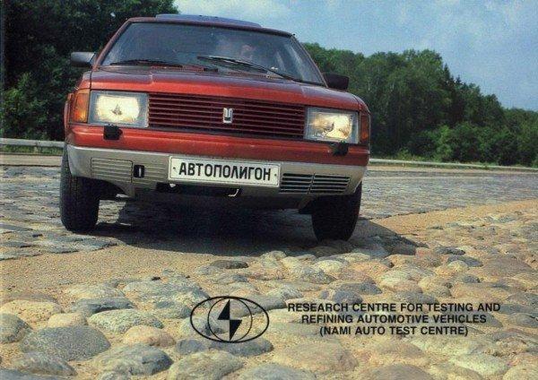 брошюра автополигона НАМИ за 1989 год (источник www.cartruckbus.ru)