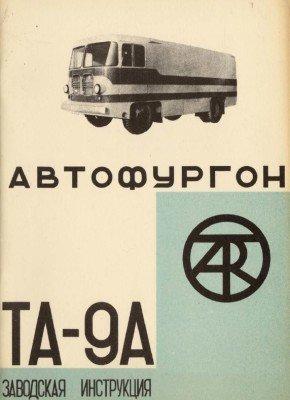 заводская инструкция к фургону ТА-9А (источник kodu.pri.ee)
