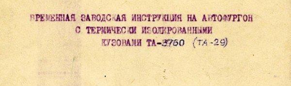 заводская инструкция к автофургону ТА-3760 (источник kodu.pri.ee)