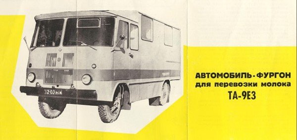 "брошюра ""Автофургон ТА-9Е3"" (источник kodu.pri.ee)"