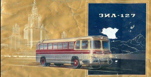 "брошюра ""Междугородний автобус ЗИЛ-127"" (источник www.cartruckbus.ru)"